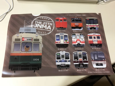 JNMA-2019-10.jpg