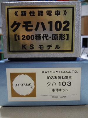 KS+KTM-103-1200-0.jpg