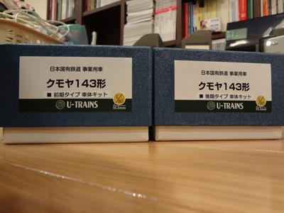 U-TRAINS-143-000.jpg