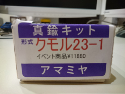amamiya-kumoru23-000.jpg