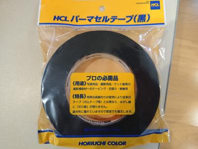 black-masking-tape.jpg