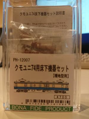 bona-kumoyuni74-000.jpg