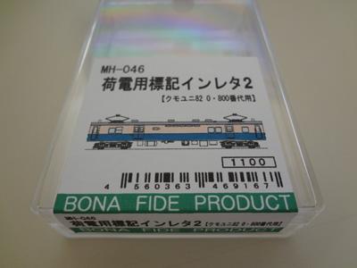 bona-kumoyuni82-001.jpg