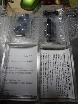 compare-ktm-endo-01.jpg