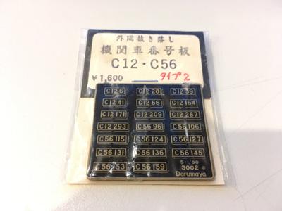 darumaya-c12c56-no.jpg