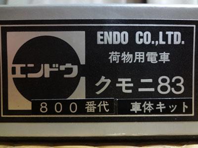 endo-kumoni-83-800-00.jpg