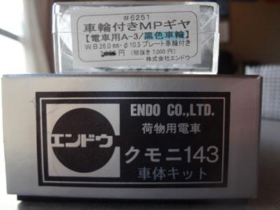 endo-kumoni143-000.jpg