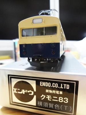 endo-kumoni83-0-0.jpg