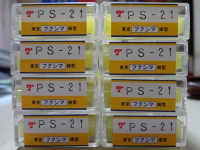 fukushima-ps21-201208.jpg