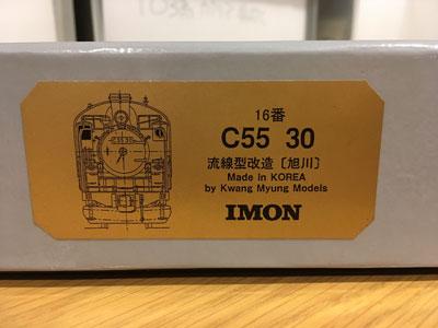 imon-c5530-00.jpg