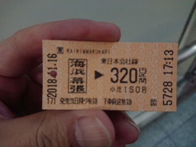 kaihin-makuhari-ticket-20181116.jpg