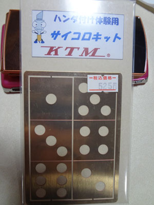 ktm-dice-0.jpg
