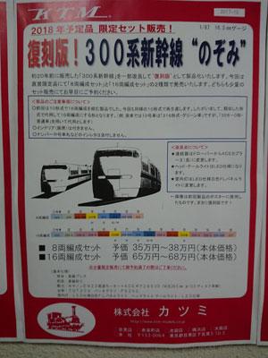 ktm-meguro-201712-1.jpg