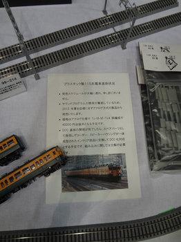 dentetsu-20121027-1.jpg