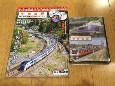 minna-no-tetsudo-chuo-line.jpg