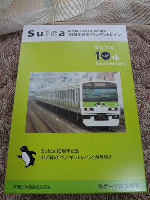 penguin-train-0.jpg