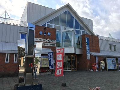 rikubetsu-rail-201909-00.jpg