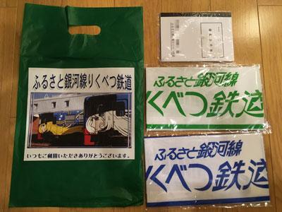 rikubetsu-rail-201909-03.jpg