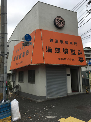 sango-201812-0.jpg