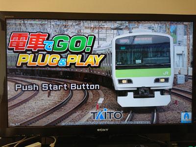 taito-densyadego-plugandplay-02.jpg