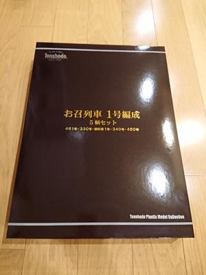 tenshido-omeshi1-00.jpg