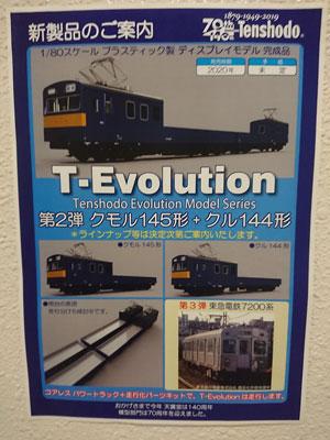 tenshodo-t-evo-2nd.jpg