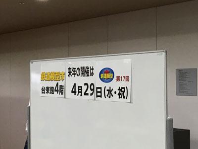 tetsudou-mokei-ichi-2019-01.jpg