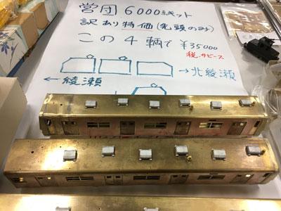 tetsudou-mokei-ichi-2019-06.jpg