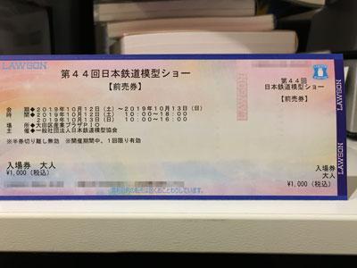 tetsumo-show-2019-ticket.jpg