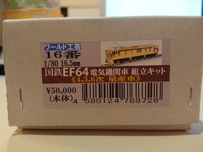 worldkougei-ef64-gen4-6-000.jpg
